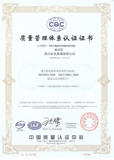 Domestic quality management system certificate