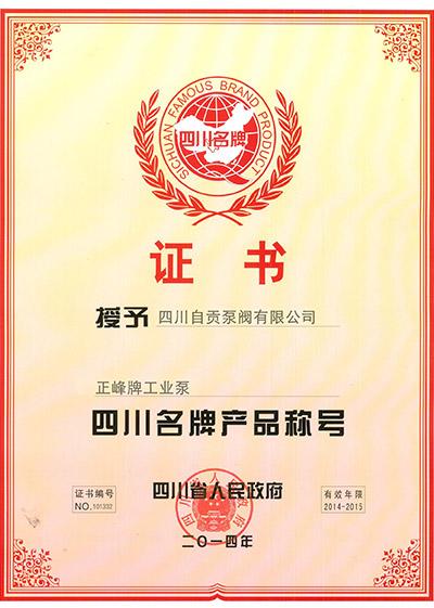 Sichuan province famous brand