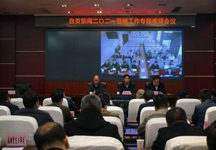 Zigong Pump & Valve 2021 Marketing Work Conference was Held Successfully